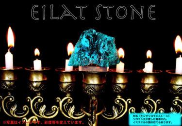 ソロモン王が愛した賢者の石エイラットストーン